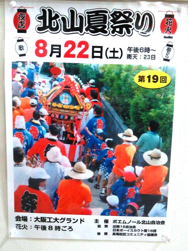 北山祭りポスター