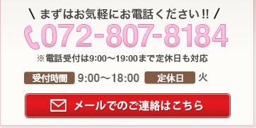 お気軽にお電話下さい!!