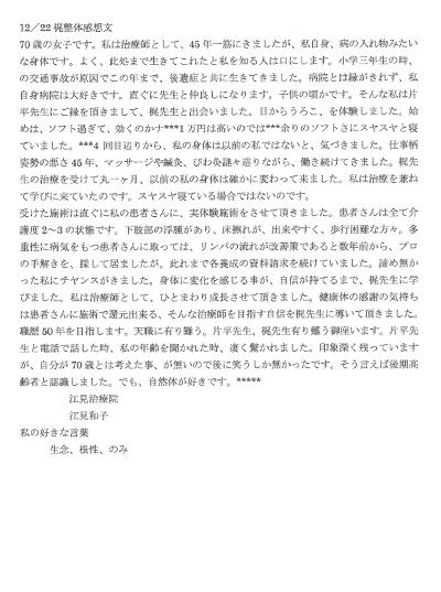 江見様アンケート