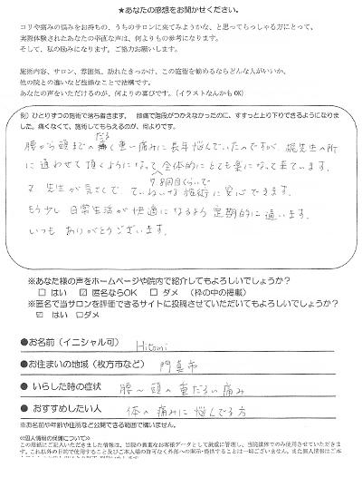 Hitomi様アンケート