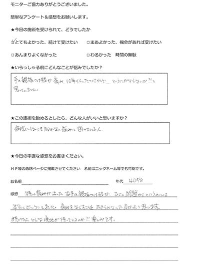 名草様アンケート